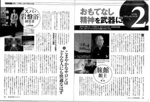 toyo_keizai_ページ_1